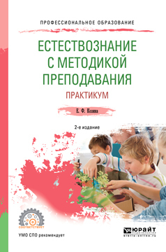 Естествознание с методикой преподавания. Практикум 2-е изд., испр. и доп. Учебное пособие для СПО