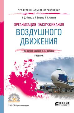 Валерий Александрович Санников Организация обслуживания воздушного движения. Учебник для СПО стандарты обслуживания в ресторане dvd cdpc