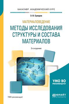 Эрнест Витальевич Суворов бесплатно
