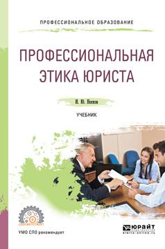 Игорь Юрьевич Носков бесплатно