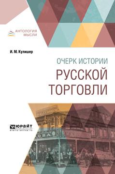 Иосиф Михайлович Кулишер Очерк истории русской торговли