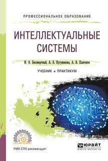 Игорь Александрович Бессмертный Интеллектуальные системы. Учебник и практикум для СПО
