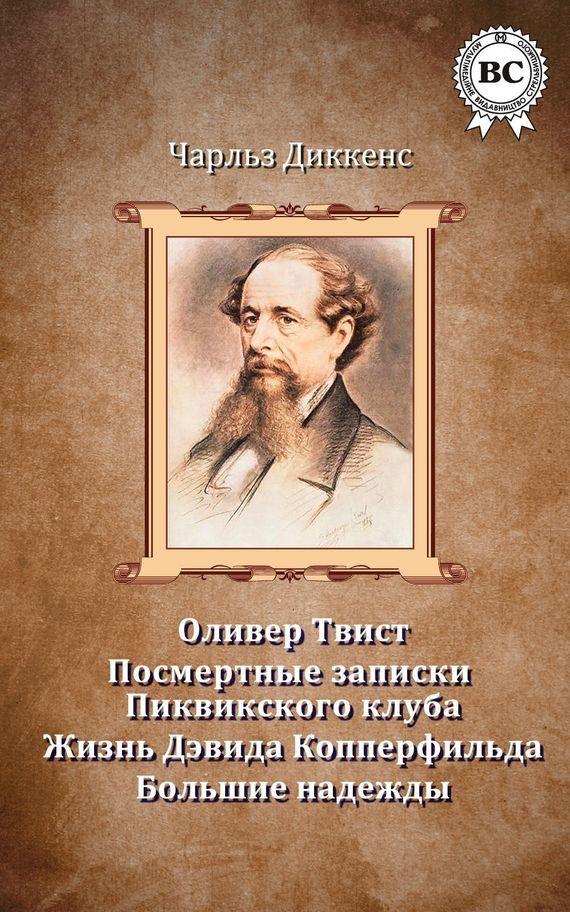 Чарльз Диккенс Сочинения диккенс ч приключения оливера твиста роман