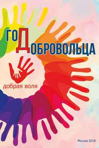 Коллектив авторов - Год добровольца (сборник)