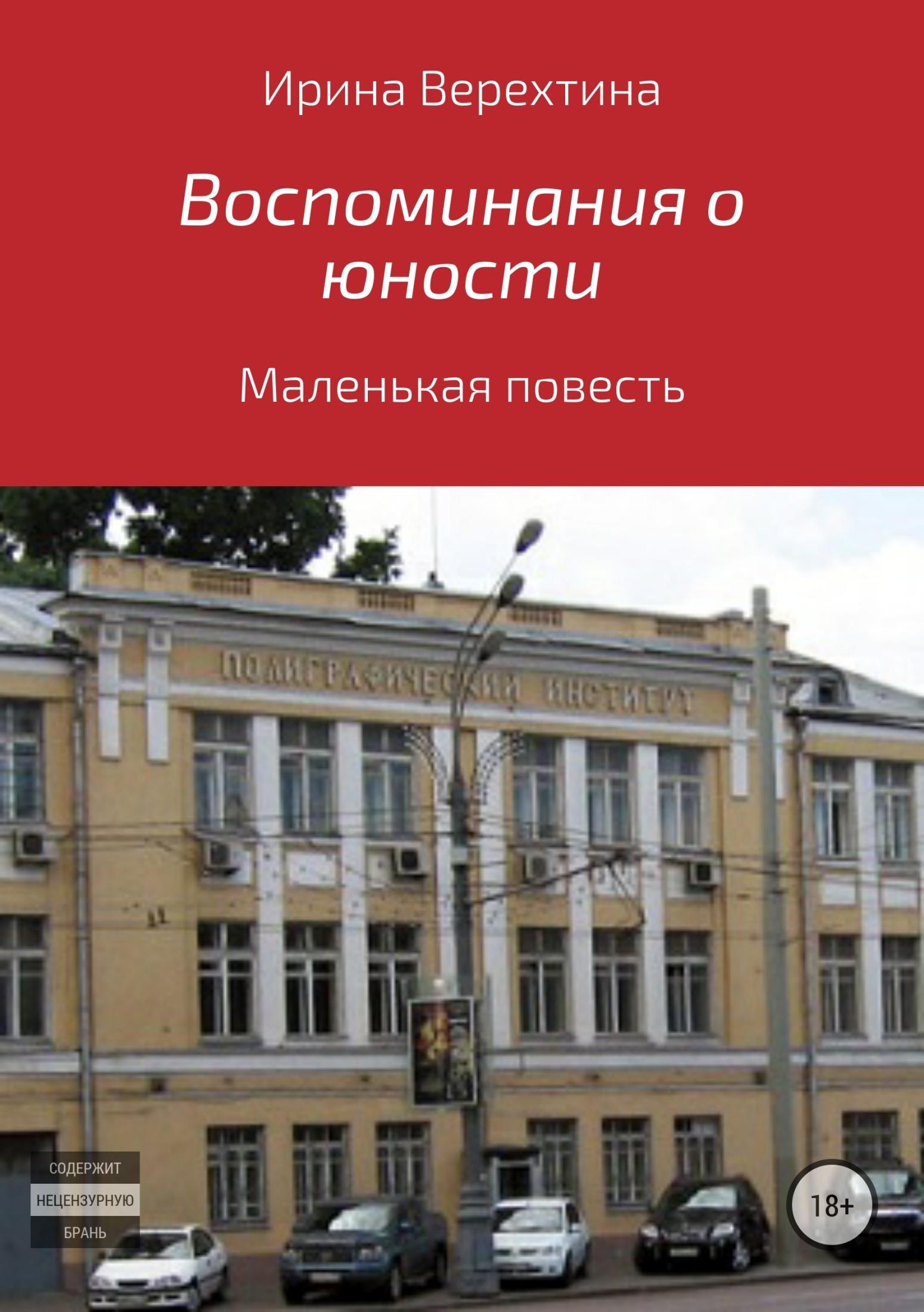 Ирина Верехтина Воспоминания о юности