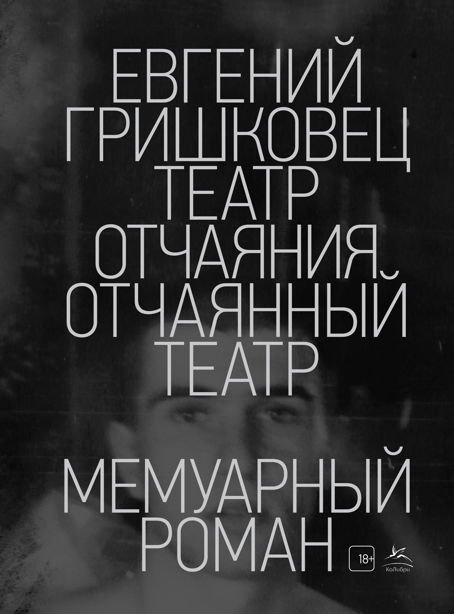 Евгений Гришковец Театр отчаяния. Отчаянный театр евгений гришковец весы и другие пьесы