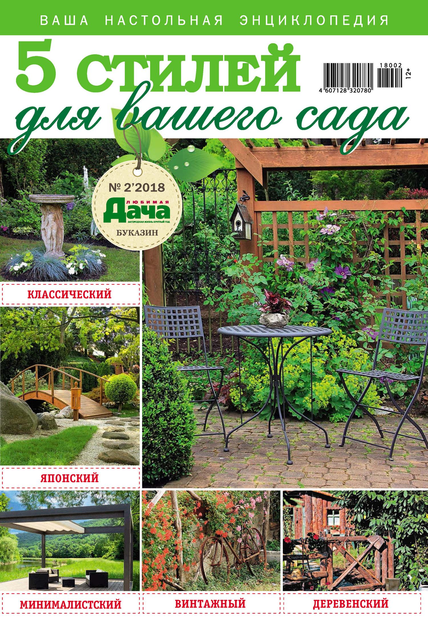 Отсутствует Любимая дача. Буказин №02/ 2018. 5 стилей для вашего сада аксессуары для сада