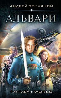 Андрей Земляной - Альвари
