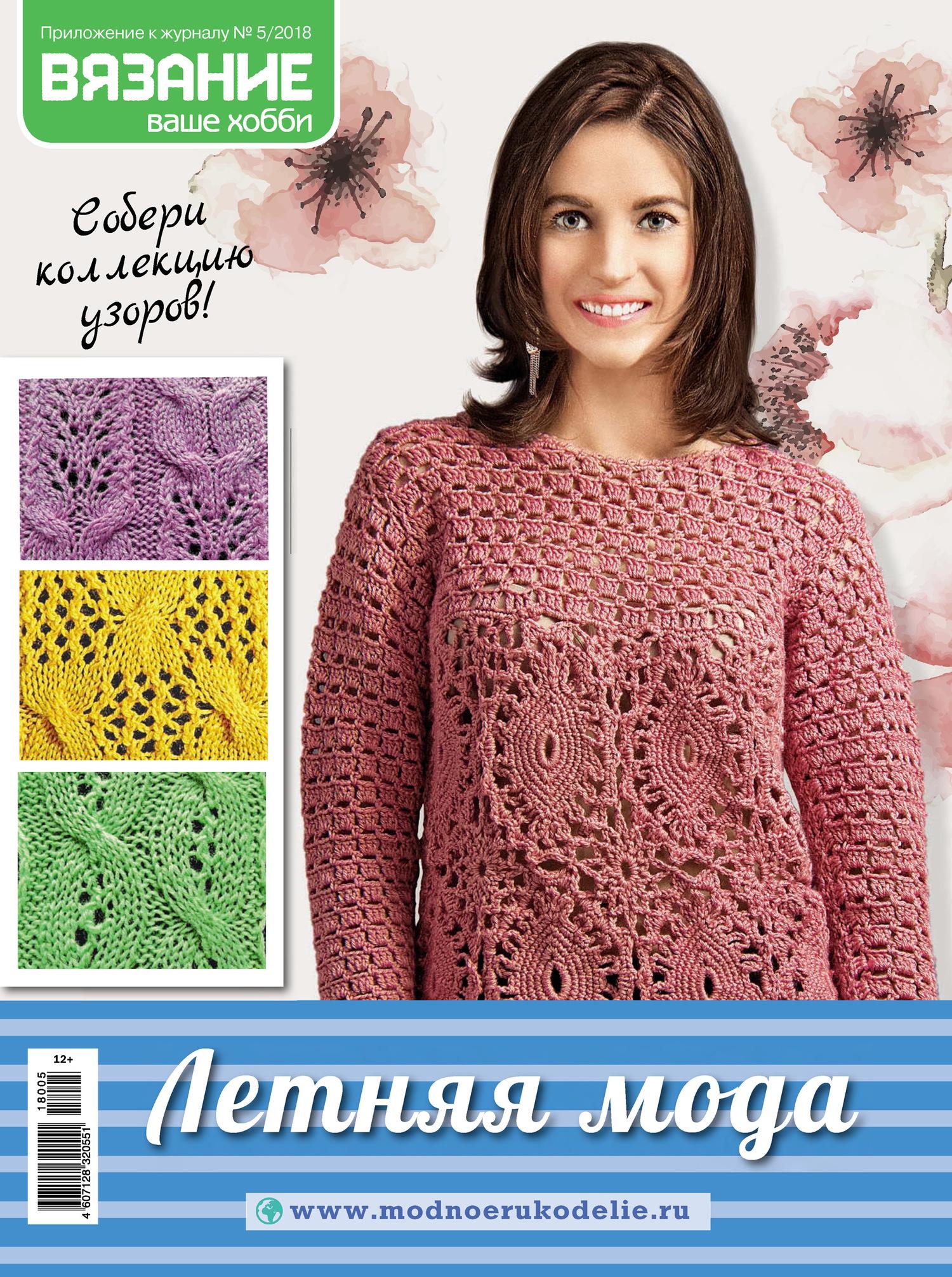 Отсутствует Вязание – ваше хобби. Приложение №05/2018. Летняя мода пуловеры