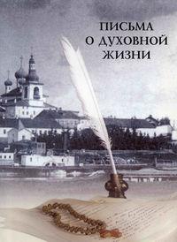 игуменья Феофания (Готовцова) - Письма о духовной жизни