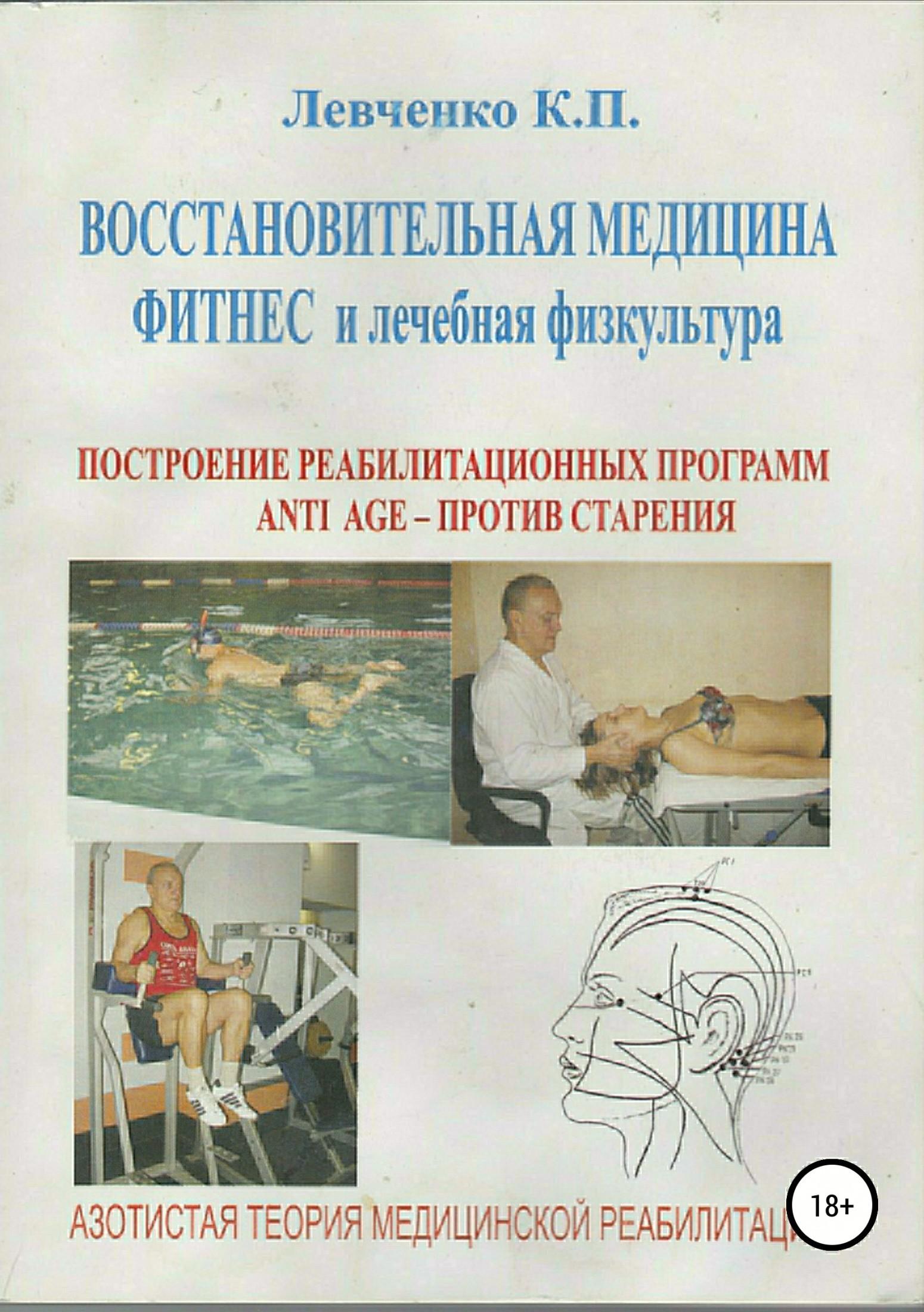 Константин Левченко - Восстановительная медицина. Фитнес и лечебная физкультура
