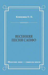 О. П. Клюкина - Весенняя песня Сапфо
