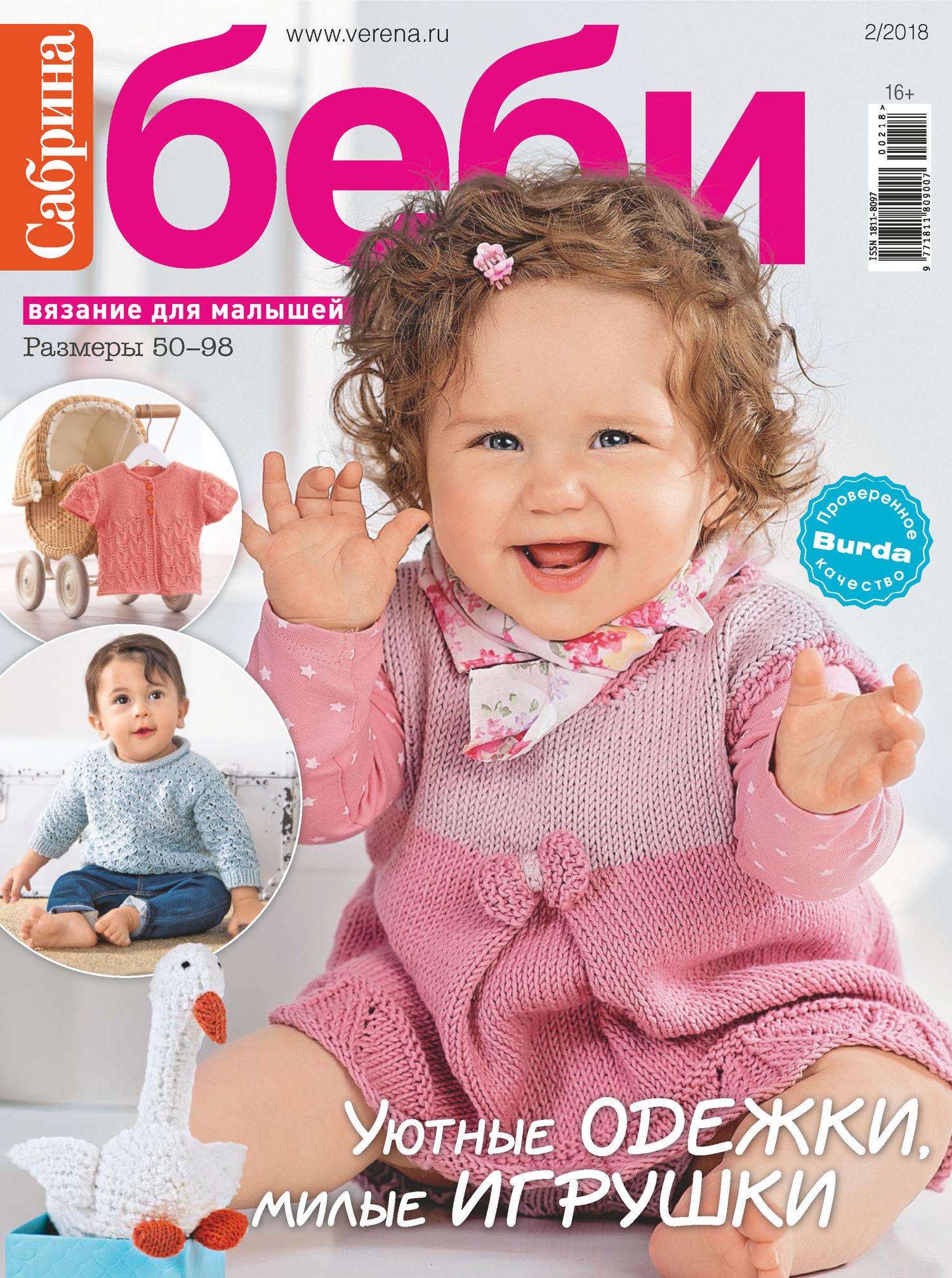 Журнал сабрина беби вязание для малышей 3 2018 100