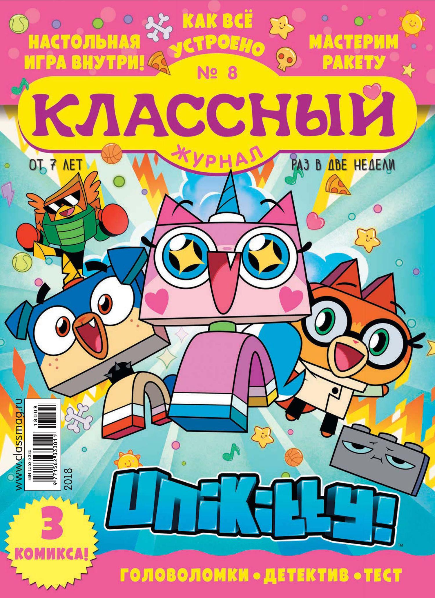 Классный журнал №08/2018