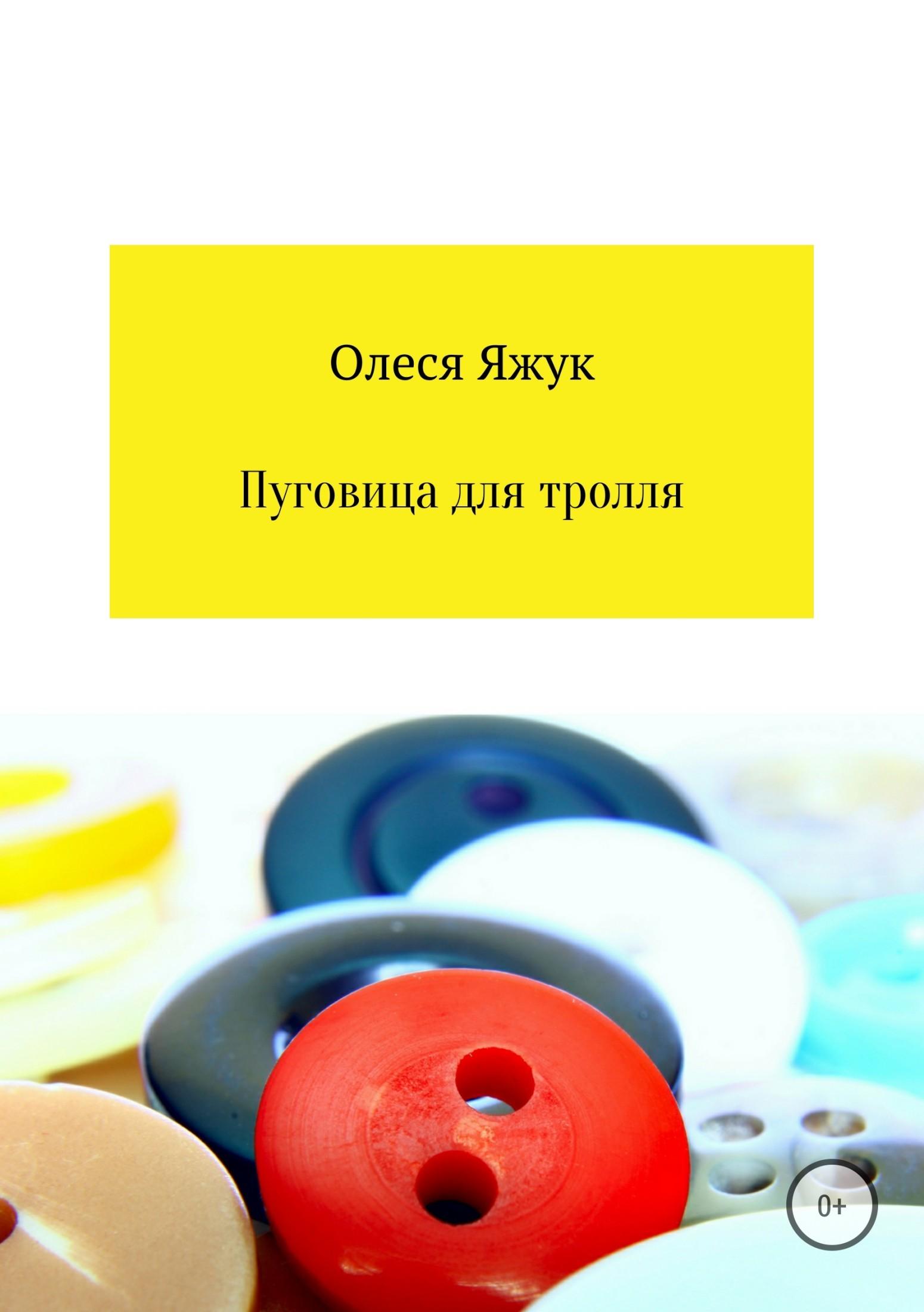 Олеся Яжук - Пуговица для тролля