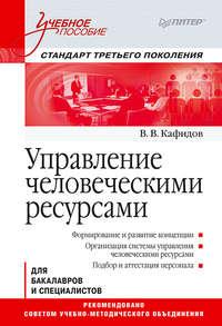 В. В. Кафидов - Управление человеческими ресурсами. Учебное пособие