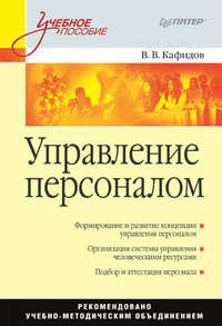 В. В. Кафидов - Управление персоналом. Учебное пособие