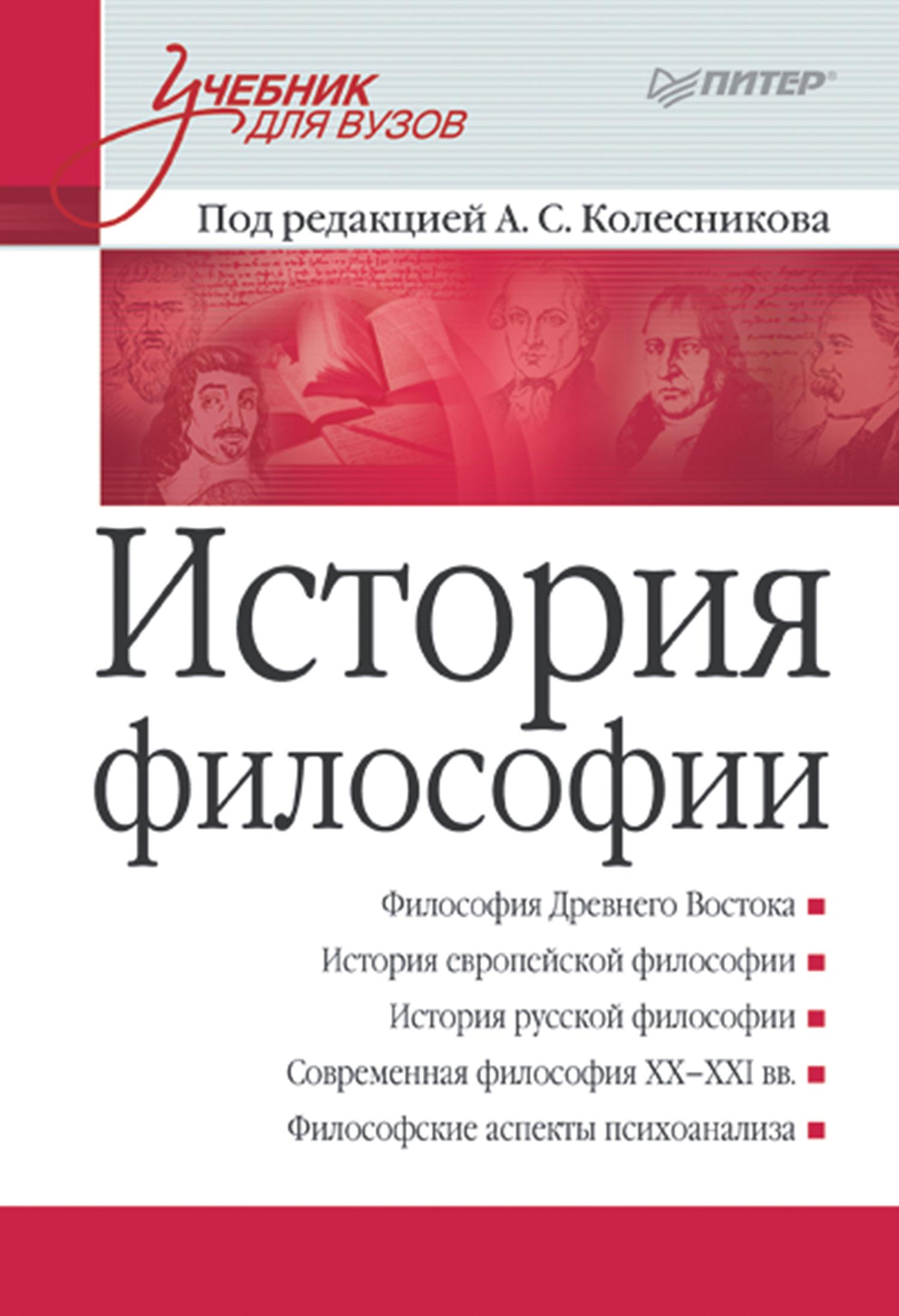 Коллектив авторов История филососфии. Учебник для вузов губин в философия учебник
