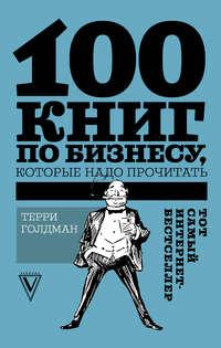 Терри Голдман - 100 книг по бизнесу, которые надо прочитать