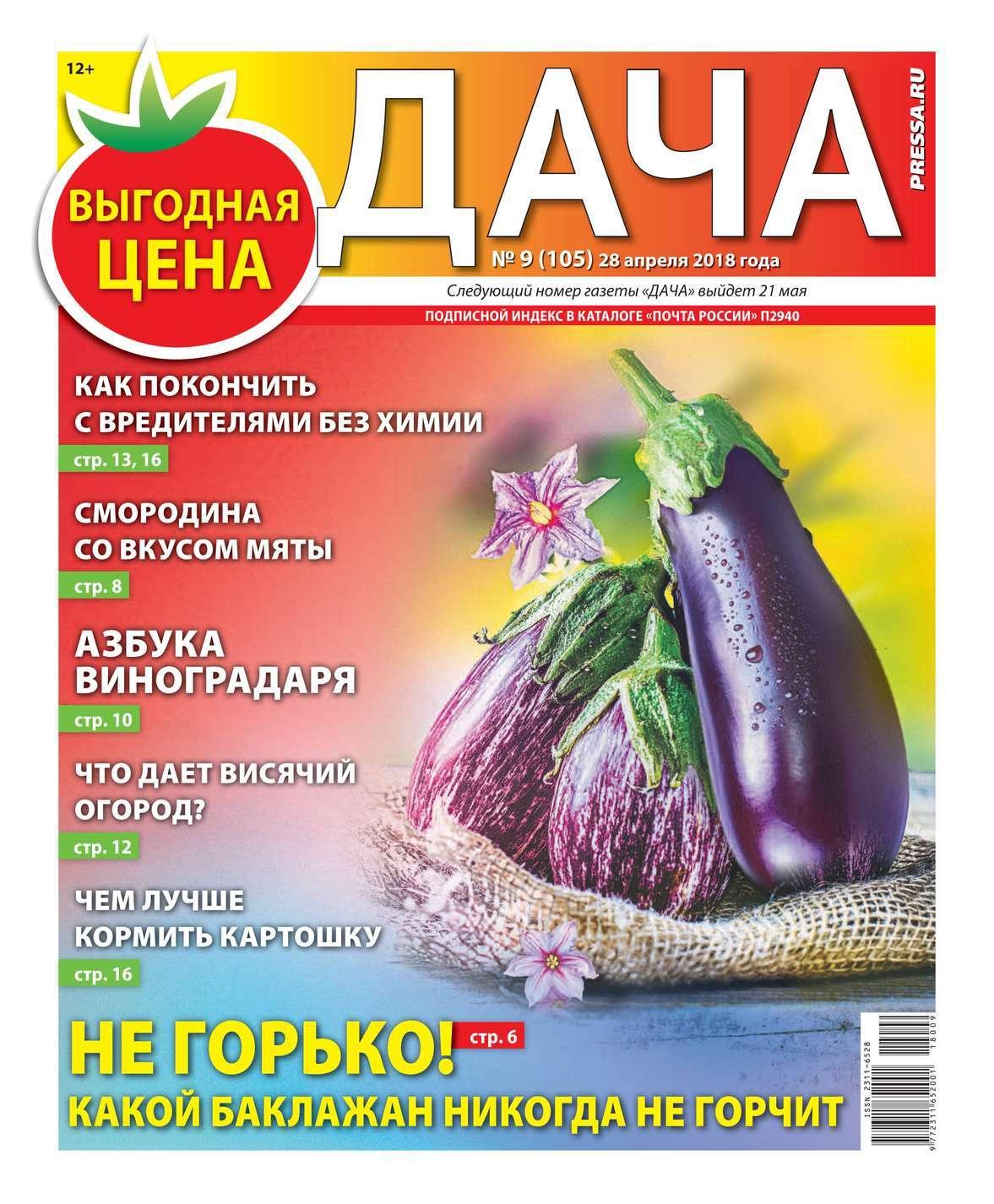 Редакция газеты Дача Pressa.ru Дача Pressa.ru 09-2018 дача и сад