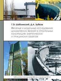 Г. Э. Шаблинский - Натуральные и модельные исследования динамических явлений в строительных конструкциях энергетических и гражданских объектов