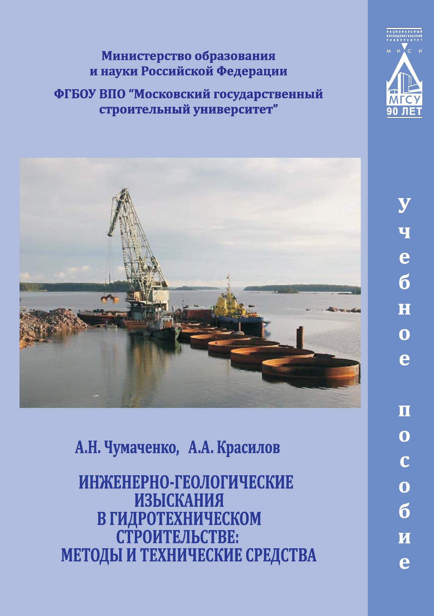 А. А. Красилов Инженерно-геологические изыскания в гидротехническом строительстве: методы и технические средства
