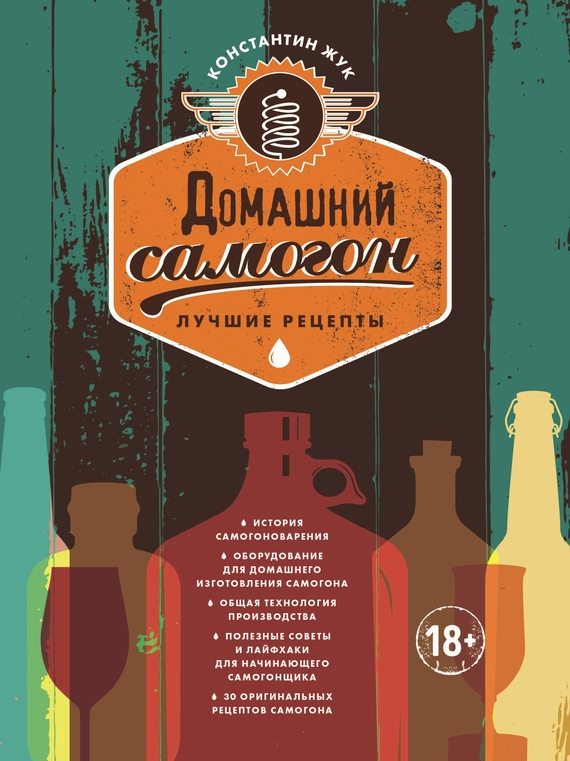 Константин Жук Домашний самогон. Лучшие рецепты