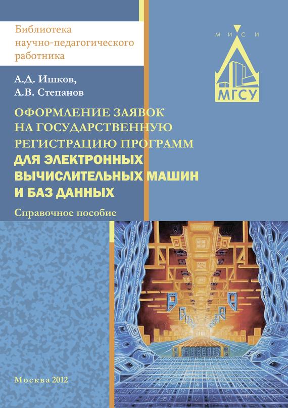 А. В. Степанов Оформление заявок на государственную регистрацию программ для электронных вычислительных машин и баз данных