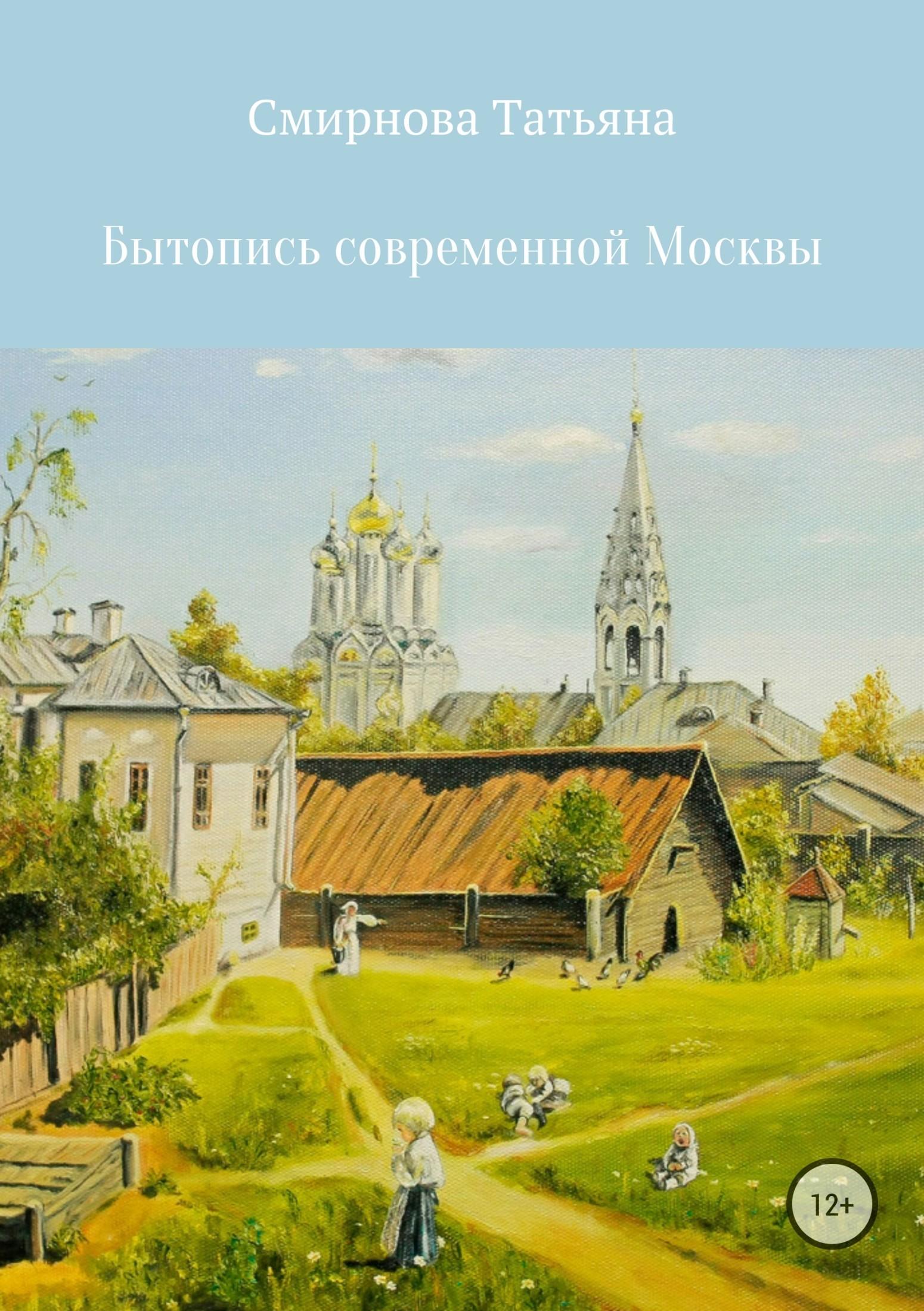 Татьяна Андреевна Смирнова бесплатно