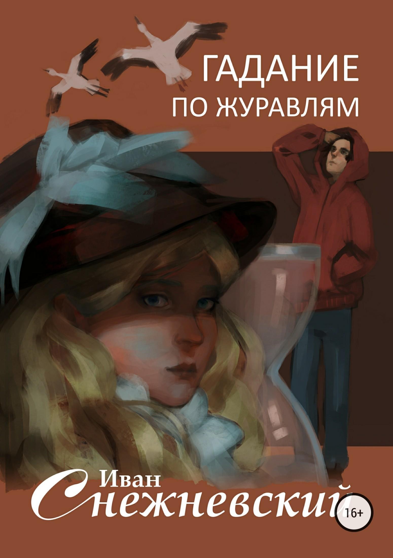 Иван Снежневский - Гадание по журавлям