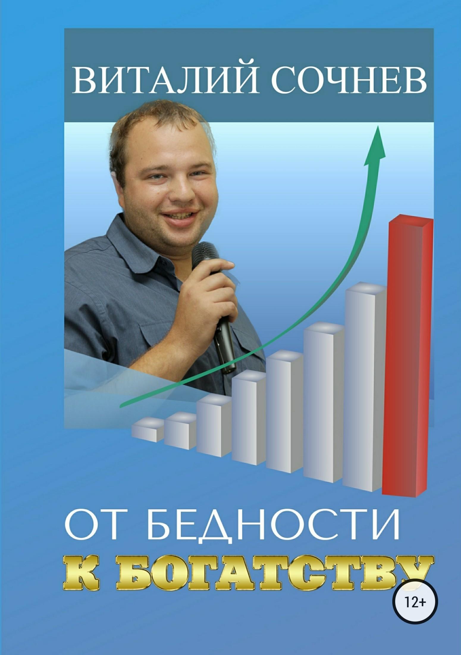 Виталий Николаевич Сочнев От бедности к богатству