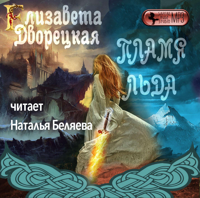 Елизавета Дворецкая Пламя льда (Предания северного замка) вышла из дома старушка