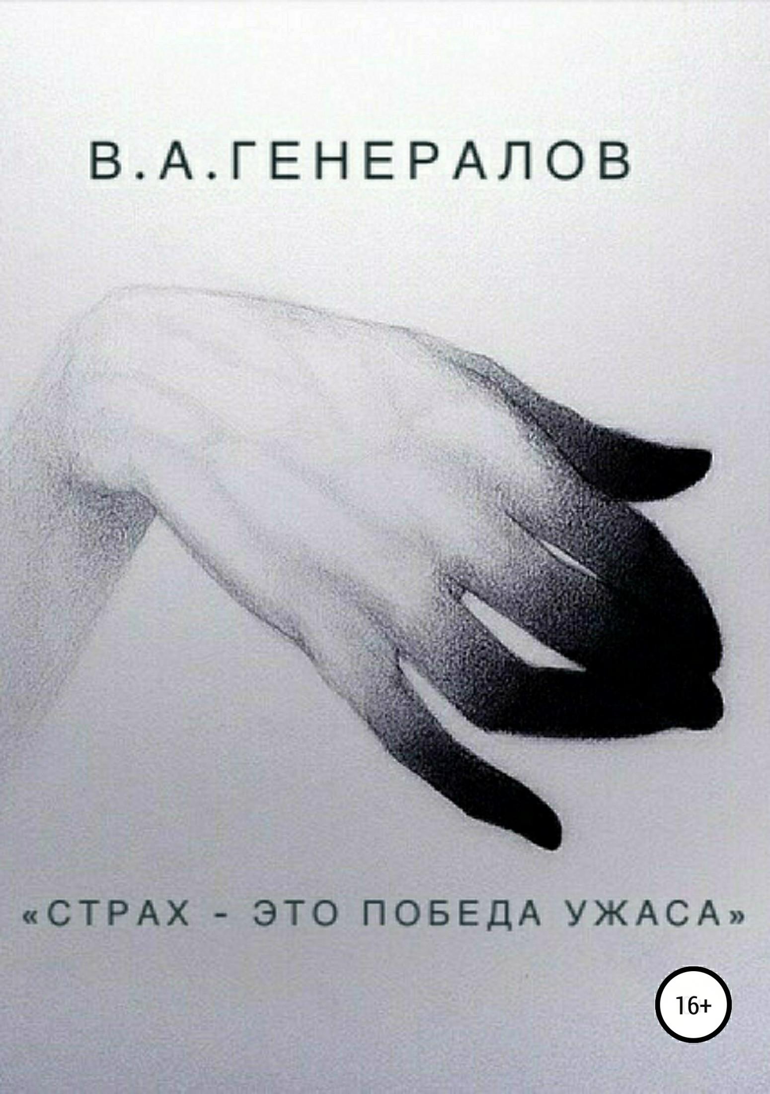 Валерий Александрович Генералов бесплатно