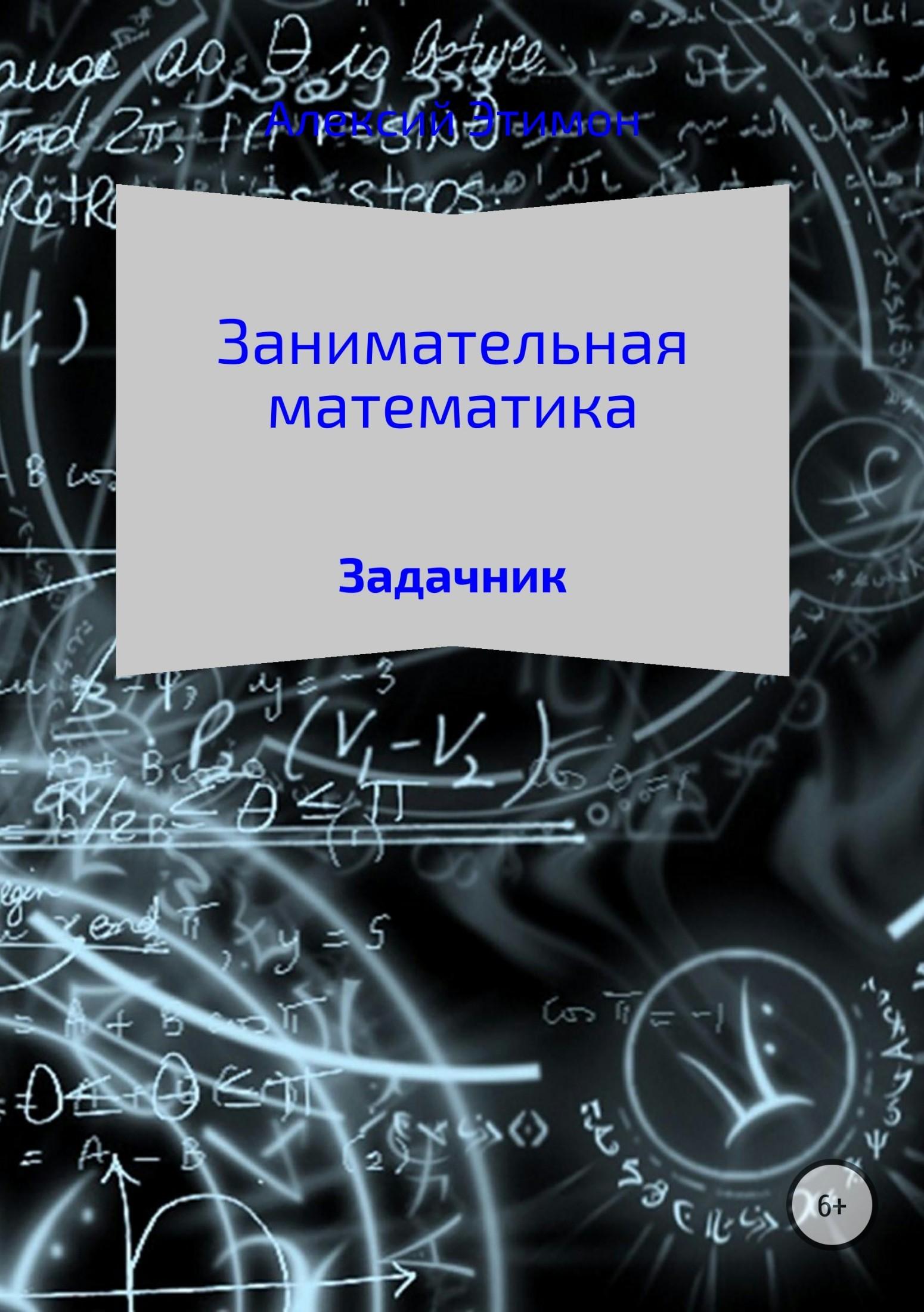 Алексий Этимон бесплатно