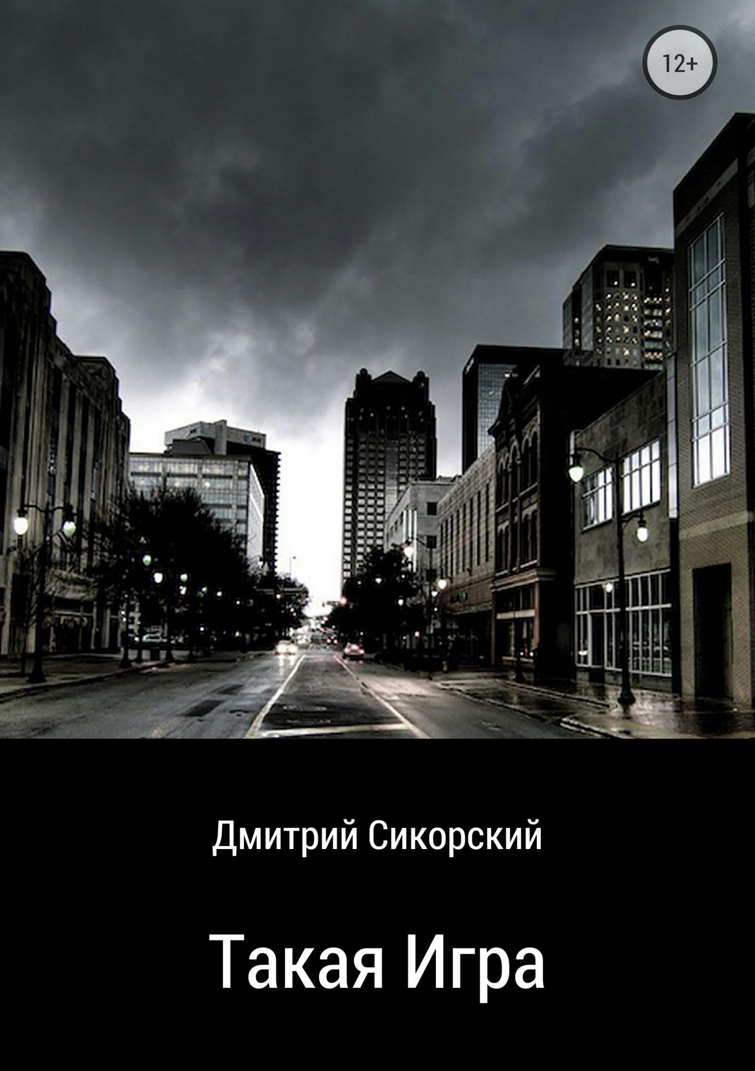Дмитрий Сикорский бесплатно