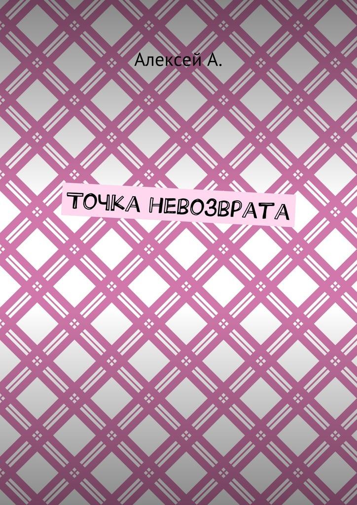 Алексей А. Точка невозврата