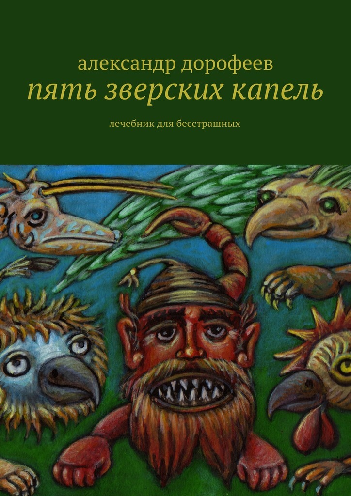 Обложка книги Пять зверских капель. Лечебник для бесстрашных, автор Александр Дорофеев