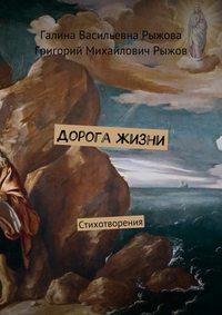 Григорий Михайлович Рыжов - Дорога жизни. Стихотворения