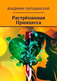 Владимир Лапушинский - Растрёпанная Принцесса