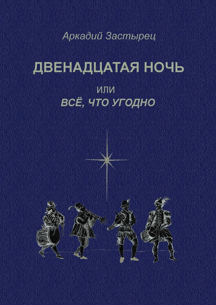 Аркадий Застырец - Двенадцатая ночь, или Всё, что угодно. Последствие комедии «Twelfth Night, or What You Will» by William Shakespeare