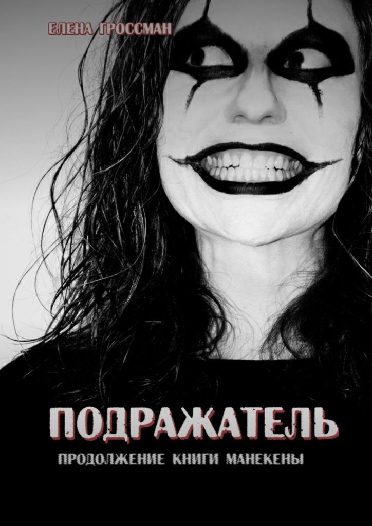 Елена Гроссман Подражатель. Продолжение книги «Манекены»