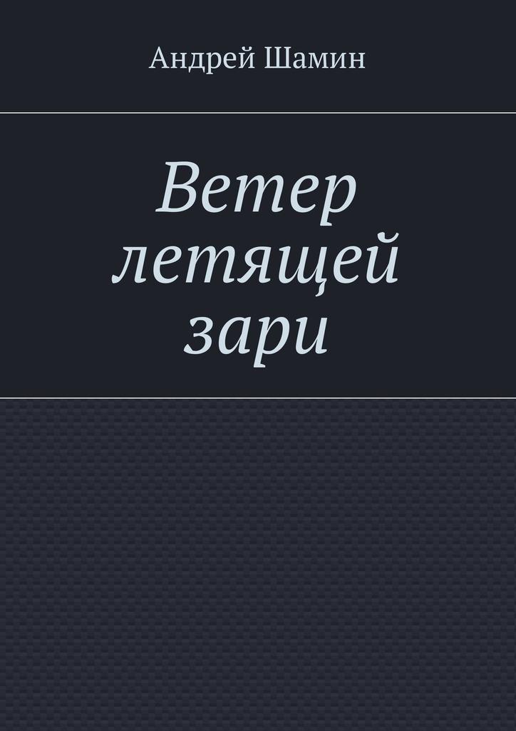 Андрей Васильевич Шамин бесплатно