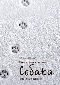 Ирина Туманова - Новогодняя сказка «СОБАКА»