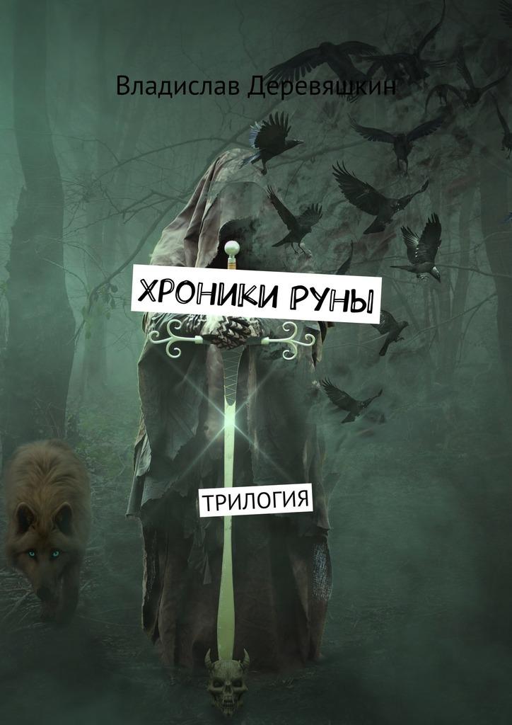 Владислав Деревяшкин ХроникиРуны. Трилогия