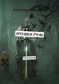 Владислав Деревяшкин - ХроникиРуны. Трилогия