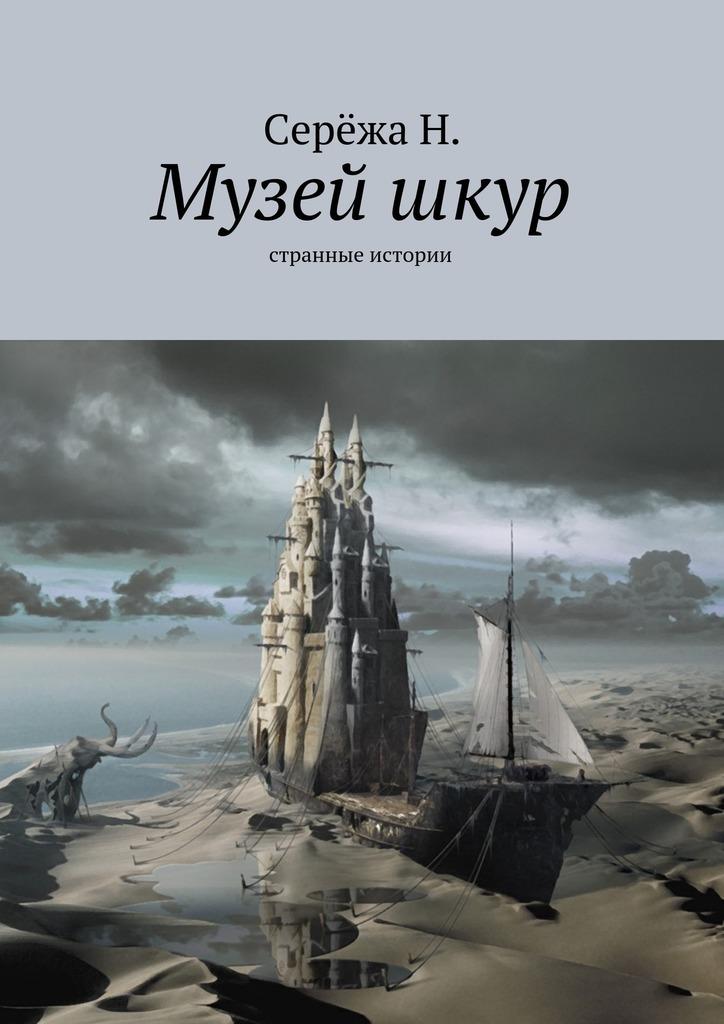 Музейшкур. Странные истории
