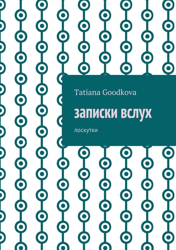 Tatiana Goodkova бесплатно