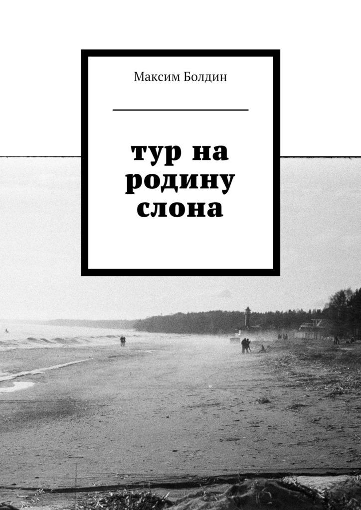 Максим Болдин бесплатно