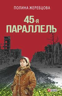 Полина Жеребцова - 45-я параллель