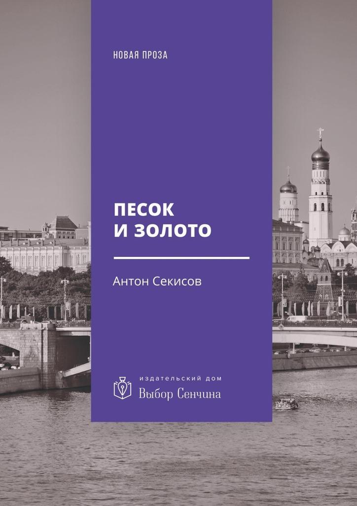 Антон Секисов бесплатно